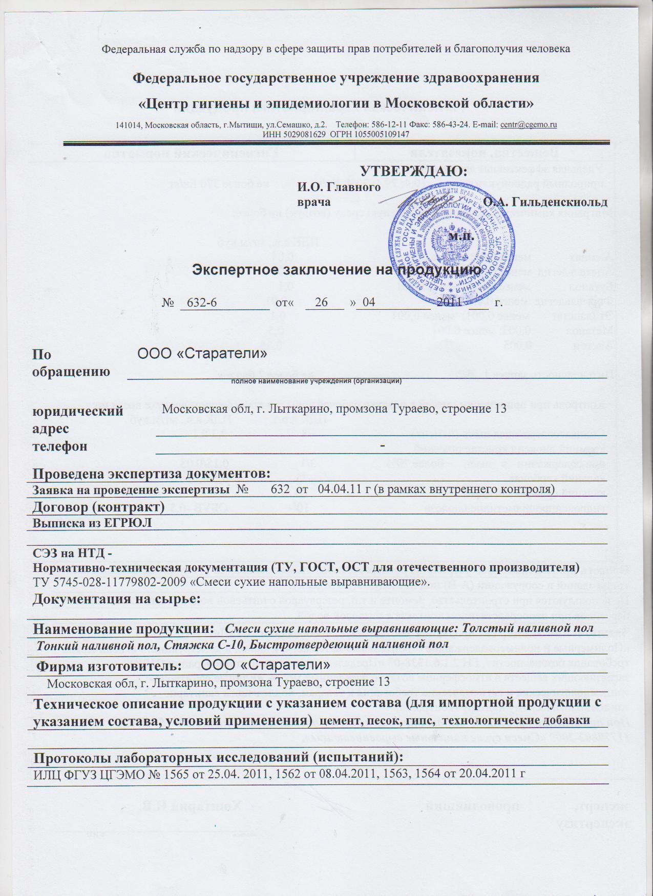 Наливные полы юнис сертификат соответствия пожарной безопасности форум наливные полы 3 d обучение в крыму